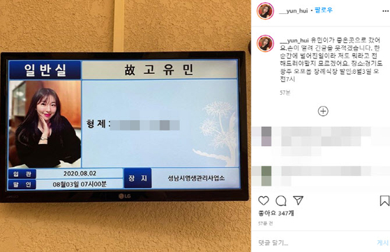 사진 공윤희 전 선수 인스타그램