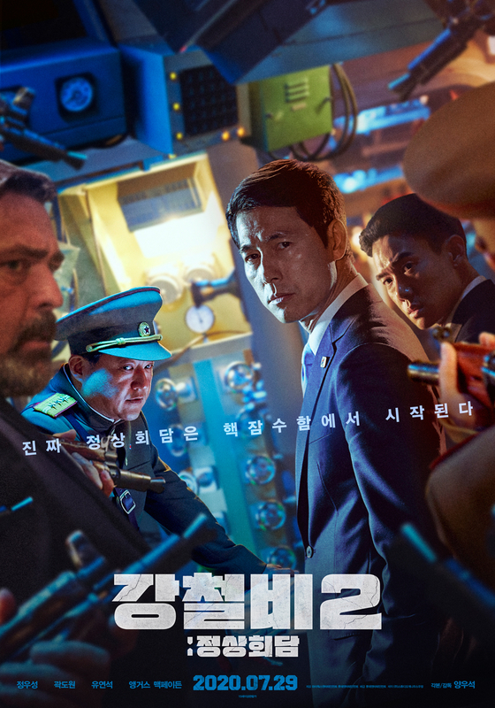 '강철비2:정상회담' 포스터. [사진 롯데엔터테인먼트]
