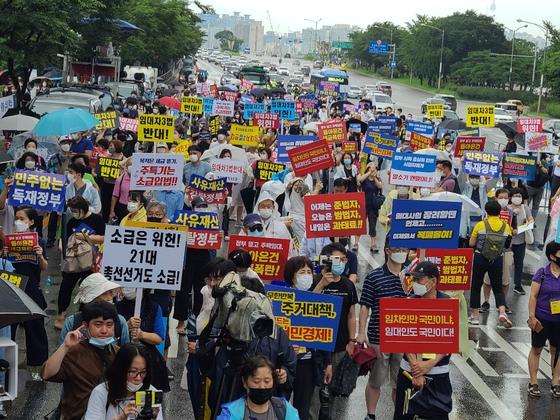 집회 참가시민들이 행진을 준비하고 있다. 김지아 기자