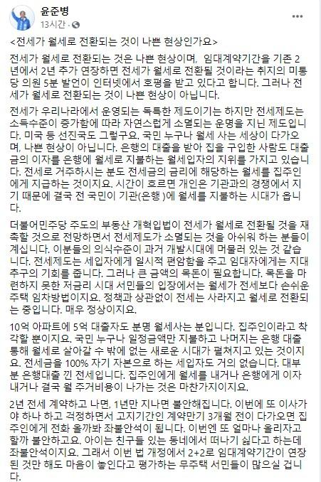윤준병 더불어민주당 의원 페이스북.
