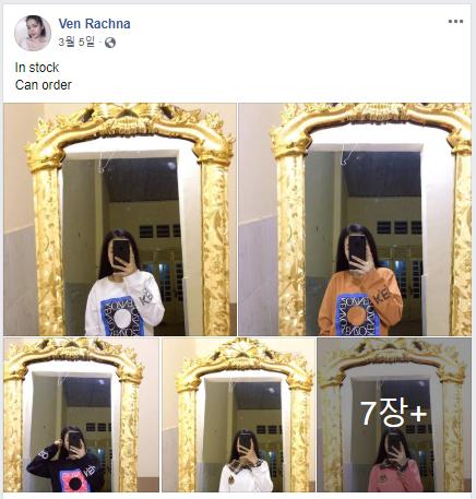 로이터통신에 따르면 캄보디아에 거주하는 벤 라크나는 페이스북 라이브에 노출이 있는 옷을 입고 판매 방송을 하다 체포됐다. 지난 4월 법원에서 6개월 형을 선고받았지만, 5월 초 집행유예로 석방됐다. [페이스북 캡처]