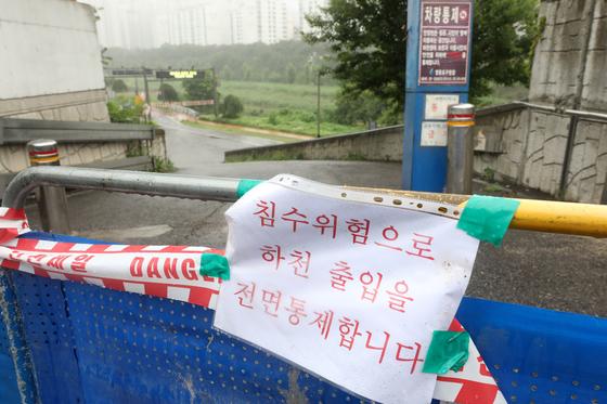 중부지방 곳곳에 호우특보가 발효된 2일 오전 서울 도림천이 통제돼 있다. 뉴스1