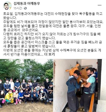 대전 아파트 수해복구 현장 찾아 구슬땀 흘린 김제동