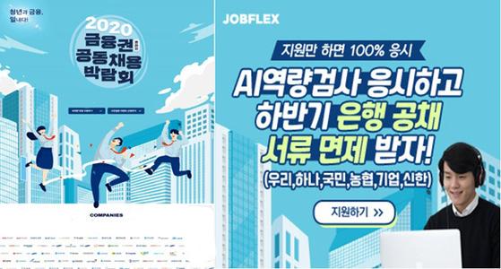 집에서 끝내는 금융권 취업…잡플렉스 플랫폼 통한 '2020 공동 채용박람회'