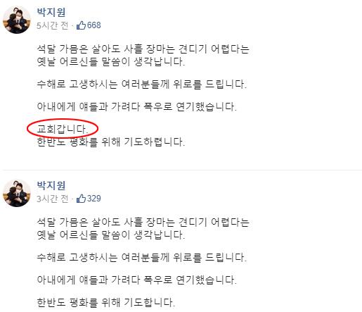 국정원장 동선 '셀프 공개'