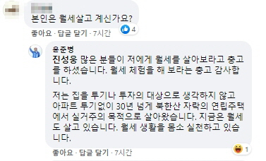 사진 윤준병 민주당 의원 페이스북