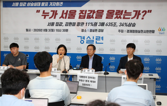 경실련 서울 아파트값 MB·朴땐 25% 오르고, 文정부선 52% 올라