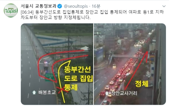 서울 동부간선도로가 3일 오전 5시 5분께부터 전면 교통통제되고 있다. 사진 서울시 교통정보과 트위터