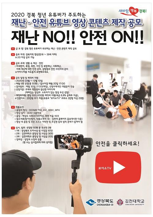 경상북도·김천대 '재난 NO 안전 ON !!' 재난안전 영상 콘텐츠 공모전