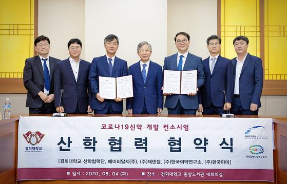 코로나19 치료제 개발 위한 컨소시엄 협약식 개최