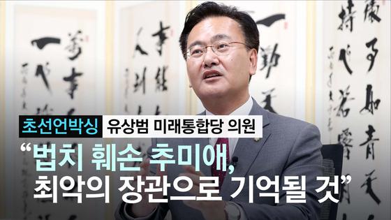 유오성 형 유상범 의원 법치 훼손한 추미애, 역대 최악 장관