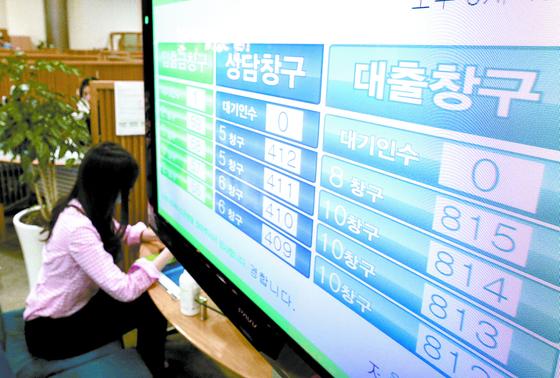 서울 시내의 한 은행에서 대출 상담이 진행되고 있다. 뉴스1