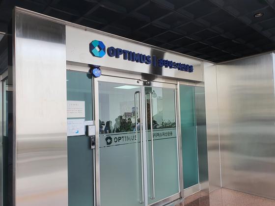 지난달 15일 서울 강남구 옵티머스자산운용 사무실 입구. 정용환 기자