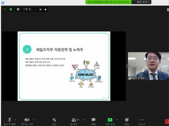 성결대학교 대학일자리센터, 해외취업 온라인특강 개설