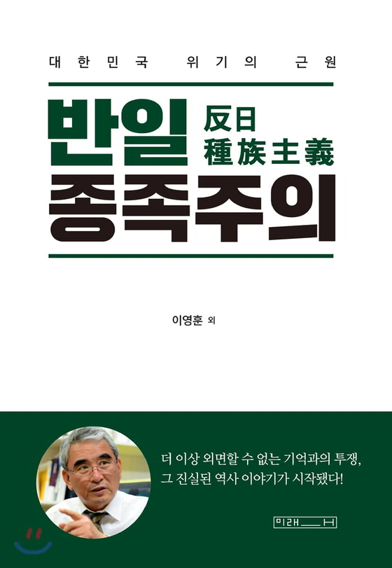이영훈 전 서울대 교수의 저서 『반일 종족주의』 표지.