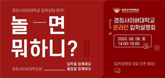 경희사이버대, 2020학년 2학기 온라인 입학설명회 개최