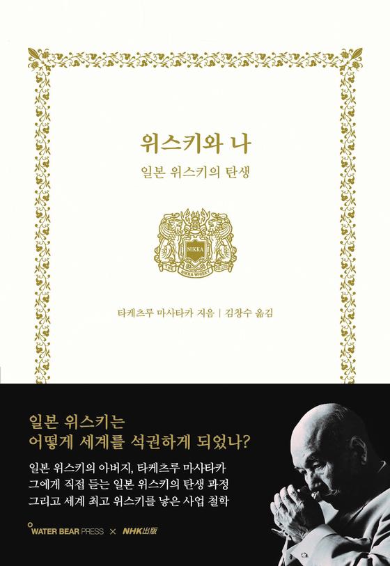 책〈위스키와 나〉. 타케츠루 마사타카 지음/ 김창수 옮김. [사진 워터베어프레스]