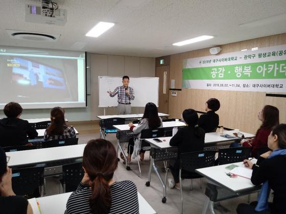 대구사이버대, 서울 시민 맞춤형 평생학습 프로그램 앞장