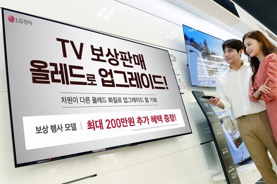 LG전자의 올레드TV 보상판매 행사. [LG전자 제공]
