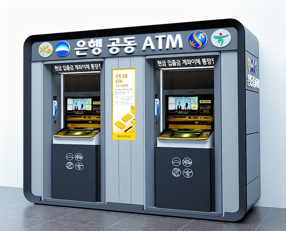 [사진] 4대 은행이 같은 ATM 사용