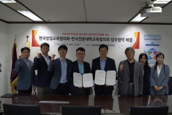 한국전문대학교육협의회, 한국창업교육협의회와 창업·창직 특화과정 개발 MOU