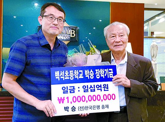 박승 전 총재(오른쪽)가 3일 백석초 문홍민 교장에게 장학금을 전달했다. [사진 전북교육청]