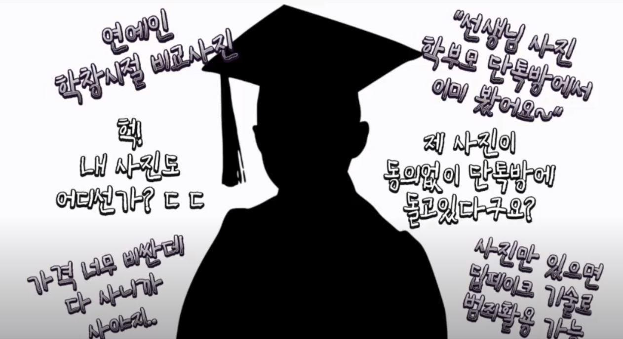 졸업앨범 교사 사진 악용 걱정하는 교사들. 사진 서울교사노조