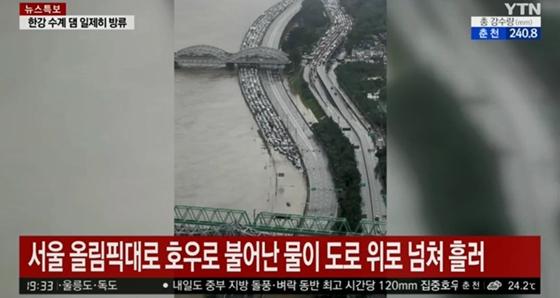 지난 3일 YTN '변상욱의 뉴스가 있는 저녁'에 방송된 영상 화면. 해당 화면은 지난 2011년 7월27일 서울 올림픽대로 침수 사진이지만 이날 YTN은 당일 상황이라고 보도했다. [사진 YTN 뉴스 캡처]