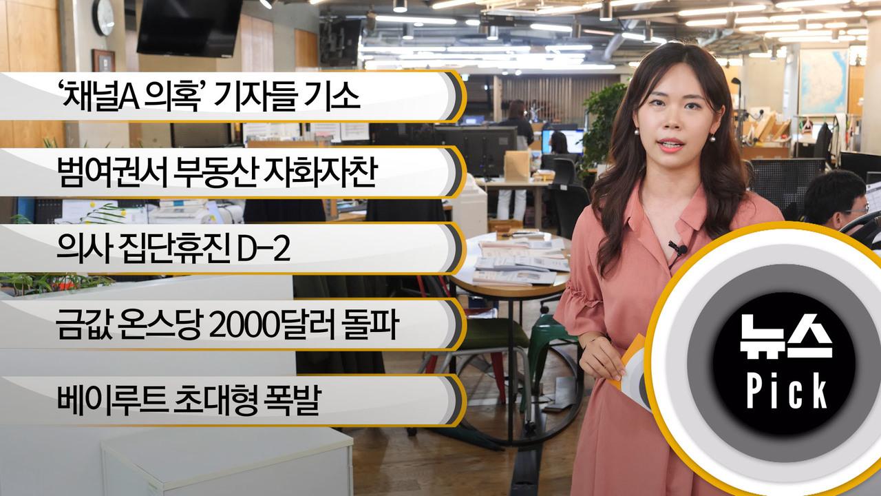[뉴스픽] '채널A 의혹' 기자들만 재판에…한동훈은 빠졌다