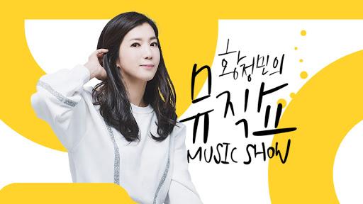 KBS 쿨FM 프로그램 '황정민의 뮤직쇼' [인터넷 캡처]