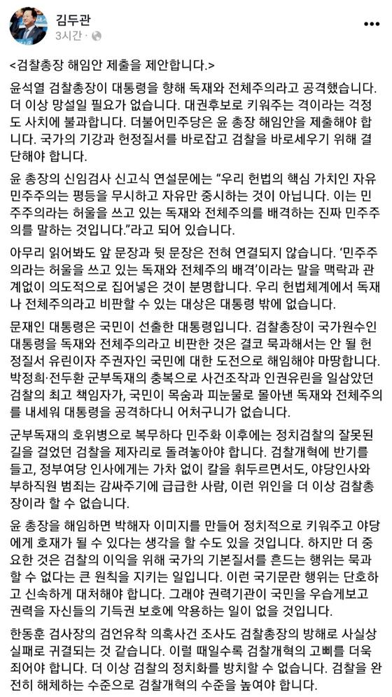 5일 김두관 더불어민주당 의원이 자신의 페이스북에 올린 글. [사진 페이스북 캡처]