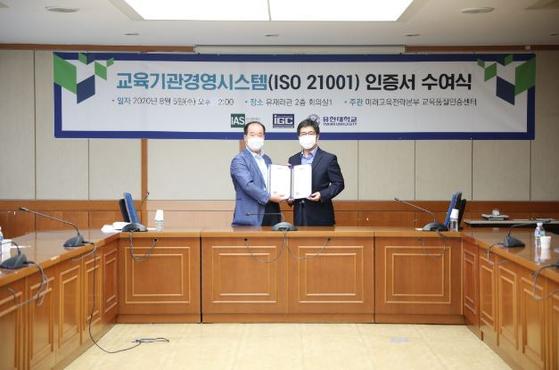 유한대학교, 국제표준 ISO21001 교육기관경영시스템 인증 획득