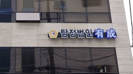 탐정 사무소 간판 [사진 대한탐정연합회 제공]