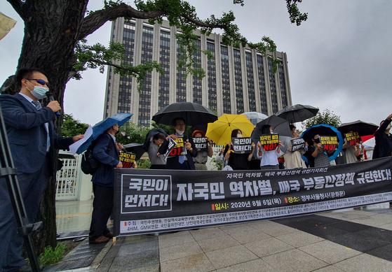 부동산 집회 외국인 역차별