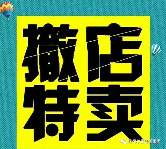 주중 미 대사관이 4일 중고품 경매를 시행하자 중국 온라인에선 '폐점으로 인한 특가 판매'를 뜻하는 글이 돌며 미국이 중국에서 철수하기에 앞서 물건을 정리하고 있다는 소문이 돌았다. [중국 웨이보 캡처]