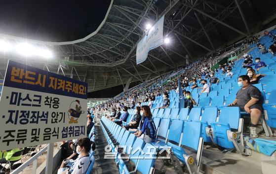 프로축구 하나원큐 K리그1 2020 14라운드 인천유나이티드와 광주FC 의 경기가 1일 오후 인천축구전용구장에서 열렸다. 관중석에는 관중들이 거리두기를 한 채 자리에 앉아 응원을 펼치고 있다. 인천=김민규 기자