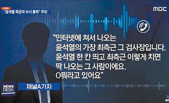 지난 3월 31일 채널A 기자와 검사장 등의 유착 의혹을 보도한 MBC 뉴스 화면. [MBC 뉴스 캡처]