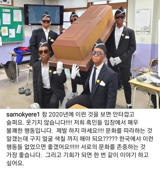 샘 오취리 인스타그램 캡처