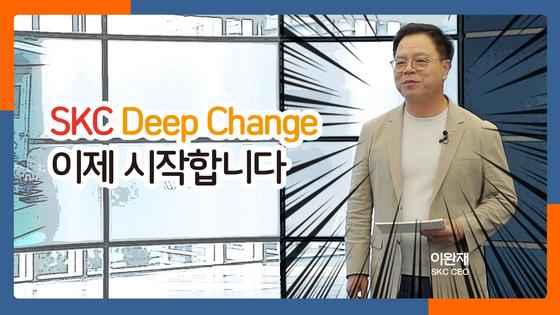 이완재 SKC CEO가 SKC의 성장 전략인 딥 체인지에 대해 설명하는 강연 모습. 사진 SKC