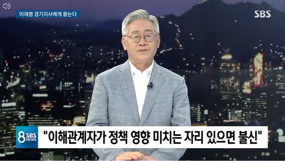 7일 SBS 8뉴스에 출연한 이재명 경기도 지사. [사진 SBS 8뉴스 캡처]