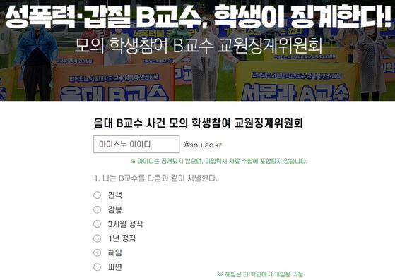 서울대 학생들이 직접 만든 모의 교원징계위원회 사이트. [홈페이지 캡쳐]