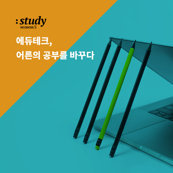 study season5 〈에듀테크, 어른의 공부를 바꾸다〉