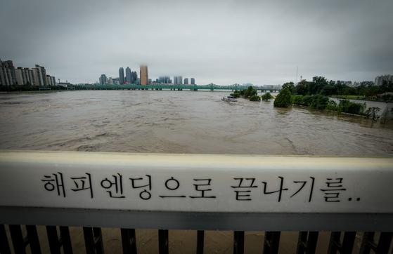 한강 본류에 홍수주의보가 9년 만에 발령된 지난 6일 서울 한강대교 인근 수위가 높아져 있다. 뉴스1