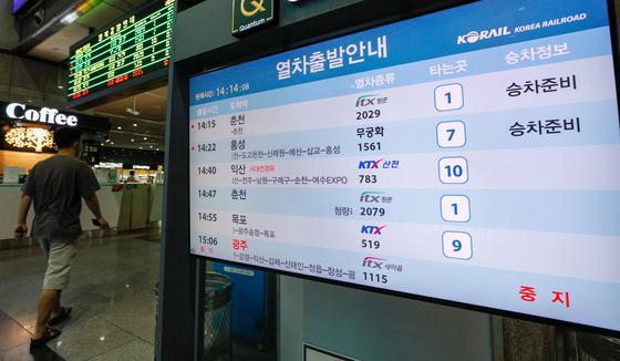 남부지방에 내린 집중호우와 산사태로 전라선 일부구간 열차운행이 중단된 8일 서울 용산역에서 광주행 열차 중단 안내문이 떠 있다. 뉴스1