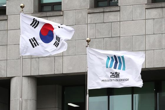 서울 서초구 대검찰청에 검찰청 깃발이 바람에 휘날리고 있다. [뉴스1]