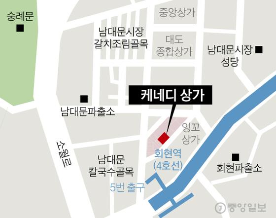 케네디상가. 그래픽=김경진 기자 capkim@joongang.co.kr