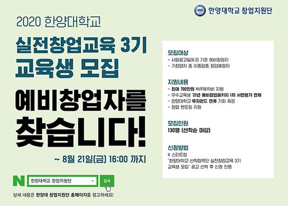 한양대학교 창업지원단, 2020년 실전창업교육 3기 교육생 모집