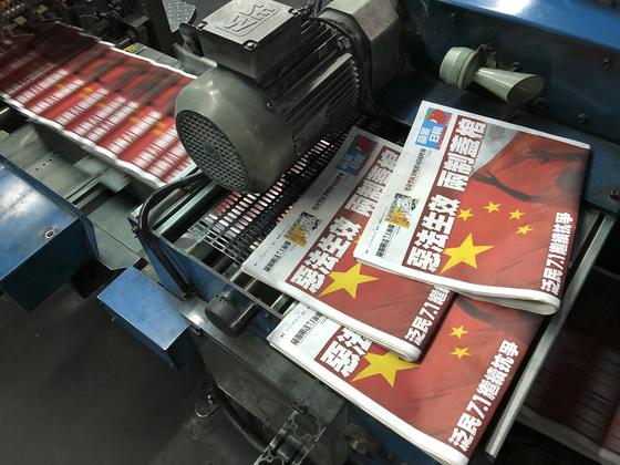 지난 7월 1일 홍콩 보안법이 정식으로 시행된 첫날, 홍콩 빈과일보는 악법이 효력을 발휘하기 시작했다는 기사를 1면에 배치했다. [AP=연합뉴스]