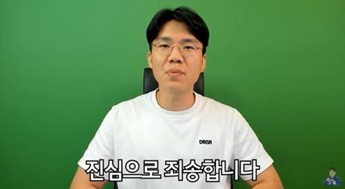 유튜버 보겸 뒷광고 사과. [사진 보겸 유튜브 캡처]