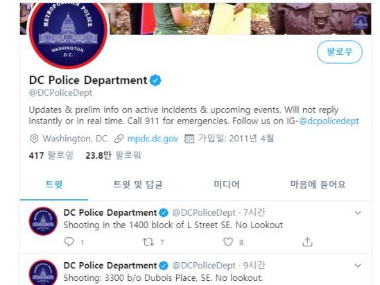 트위터로 총격을 알리며 주의를 당부하는 워싱턴DC 경찰. 트위터 캡처